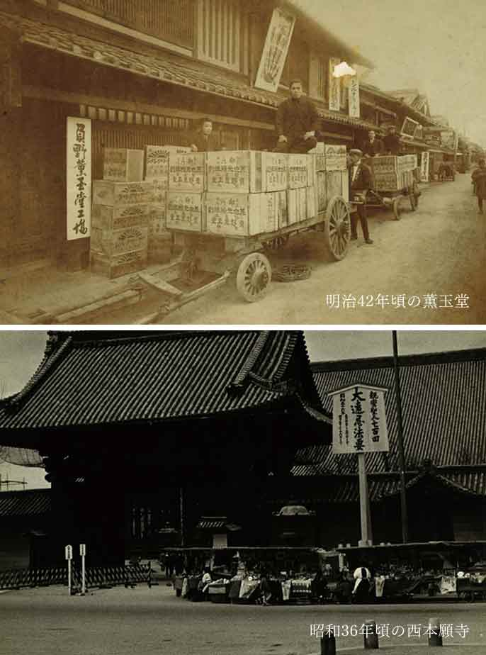 沿革 明治42年頃の薫玉堂 昭和36年頃の西本願寺の写真画像